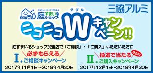 niwa_w_campaign_313_150
